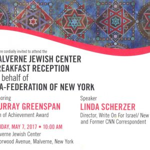 UJA 2017 - Invitation