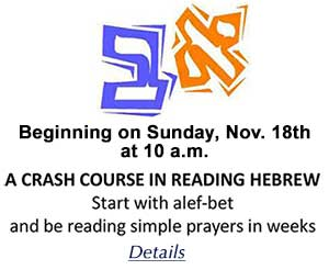 Hebrew Crash Course