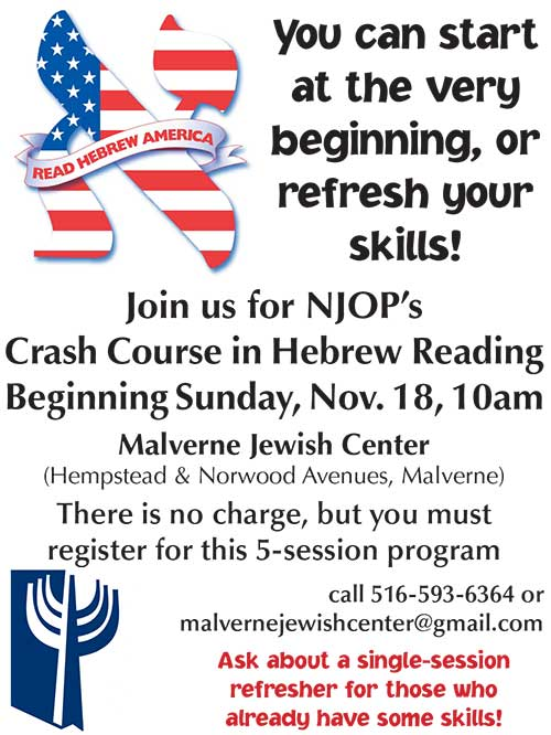 NJOP Hebrew Crash Course